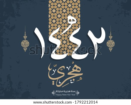 Vector Happy new Islamic Hijri year 1442. Template for the design of a calendar and greeting card. Translation from Arabic (happy new Islamic Hijri year 1442)