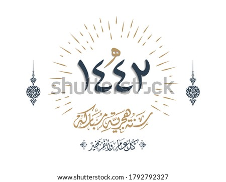 Vector Happy new Islamic Hijri year 1442. Template for the design of a calendar, banner and greeting card. Translation from Arabic (happy new Islamic Hijri year 1442)
