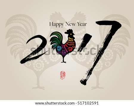 vector 2017 happy new year card