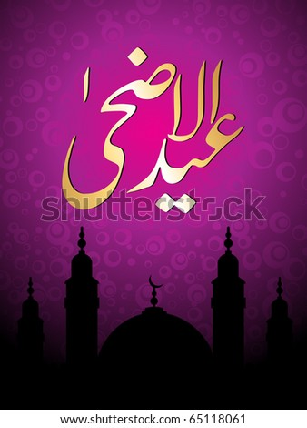 vector holy illustration for eid al adha