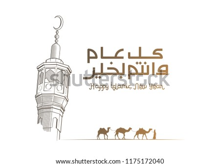 vector illustration camel
