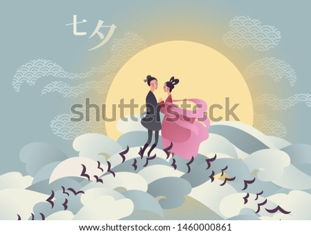 Vector illustration card for chinese valentine Qixi festival. Couple of cute cartoon characters cowherd and the weaver girl s on bridge of magpies. Caption translation: Qixi, can read as Tanabata
