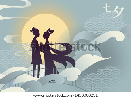 Vector illustration card for chinese valentine Qixi festival with couple of cute cartoon characters silhouette standing on bridge holding hands. Caption translation: Qixi, can also be read as Tanabata