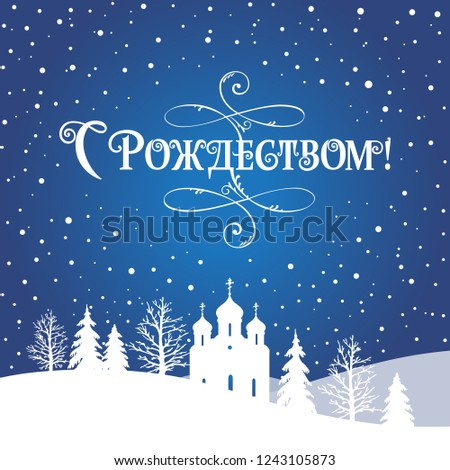 Vector illustration. Christmas - Christian holiday. Christmas - handwritten lettering, typography vector design for greeting cards and poster. Russian translation: Christmas.