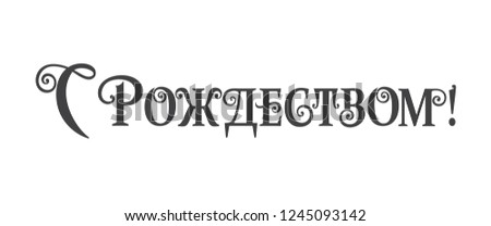 Vector illustration. Christmas - Christian holiday. Christmas  handwritten lettering, typography vector design for greeting cards and poster. Russian translation: Christmas.
