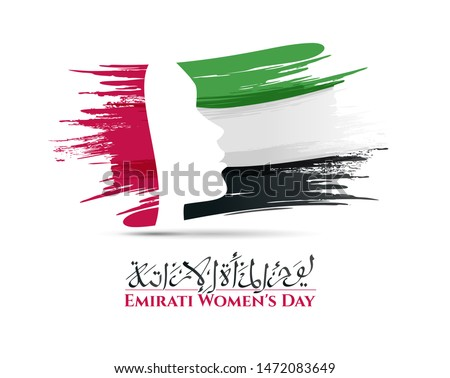 vector illustration. Emirates Women's Day vector graphics with women silhouette. abstract girl face and flag UAE. translation from arabic: Emirates Womens Day