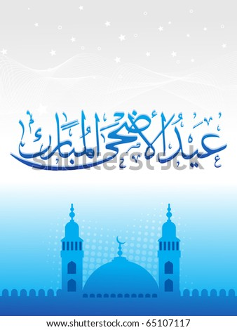 vector illustration for eid al adha