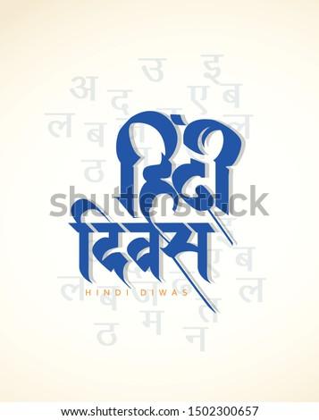 """Vector illustration for Hindi Diwas. Text translated in Hindi, """"Hindi Day"""""""