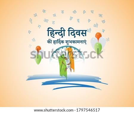 VECTOR ILLUSTRATION FOR INDIAN DAY HINDI DIWAS WITH HINDI TEXT MEANS BEST WISHES TO HINDI DAY