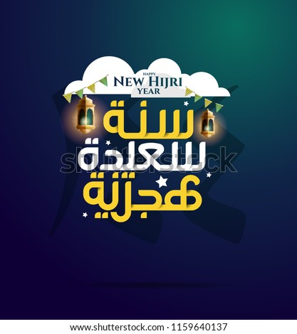 vector illustration happy new Hijri year 1440. Happy Islamic New Year. Graphic design for the decoration of gift certificates, banners and flyer. Translation from Arabic : happy new Hijri year 1440