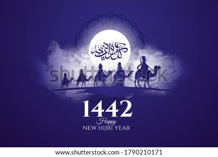 vector illustration happy new Hijri year 1442. Happy Islamic New Year. Graphic design for the decoration of gift certificates, banners and flyer. Translation from Arabic : happy new Hijri year 1442