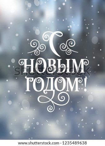 Vector illustration. Happy New Year  - Russian holiday. Happy New Year  handwritten lettering,   typography vector design for greeting cards and poster. Russian translation: Happy New Year.