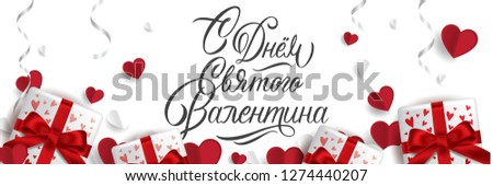 Vector illustration. Happy Valentines Day typography vector design for greeting cards and poster. Russian translation: Valentines Day. Valentines Day text with gift box, paper Valentines.