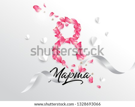 Vector illustration. March 8 - Russian beautiful inscription in Russian. March 8 - figure eight of rose petals typography vector design for greeting cards and poster. Russian translation: March 8.