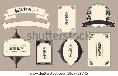 Vector illustration material set of Japanese style retro frame label / Japanese translation: title example