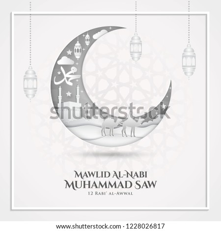 vector illustration. Mawlid al-Nabi Muhammad. translation: Prophet Muhammad's birthday. Suitable for greeting card, flyer, poster and banner