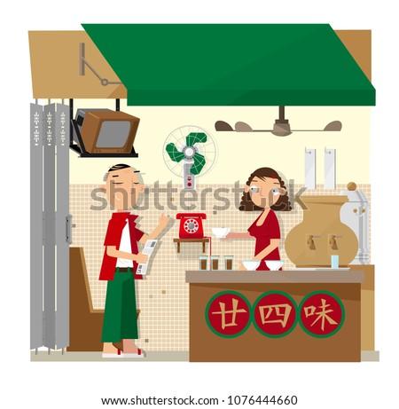 Vector illustration of a Chinese herbal tea shop in Hong Kong (Translation: bitter 24 varieties)