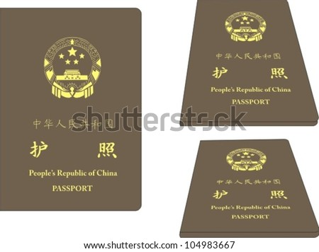 Vector Illustration of a Chinese passport