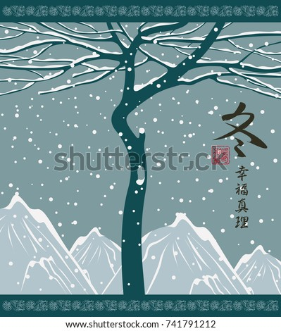 Stock Photo Vector illustration of a winter landscape with snow tree in china style on the background of snow covered mountain peaks. Hieroglyph Winter, Happiness, Truth