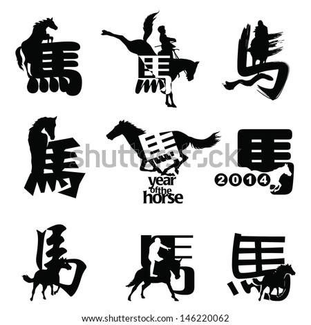 Vector illustration of Chinese Calligraphy ma, Translation: horse - year of the horse.