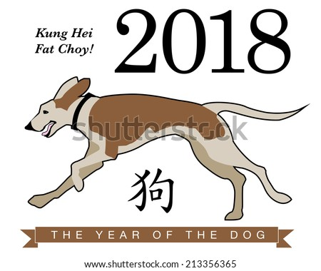 how to write year of the dog in chines