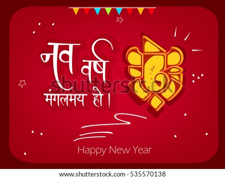 Vector images illustrations and cliparts vector illustration of vector illustration of creative happy new year 2017 greeting card with hindi religious text of nav m4hsunfo