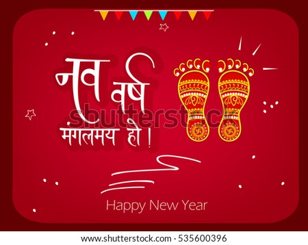 vector illustration of creative happy new year 2017 greeting card with hindi religious text of nav