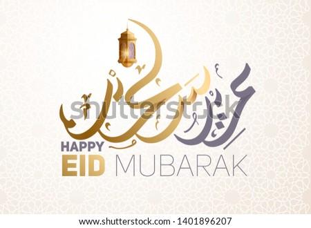 vector illustration of fasting month Ramadan. Eid Mubarak islamic holiday greeting phrase in Kurban Bayram and Uraza Bayram. Translation from Arabic: Eid Mubarak. vector design graphics for holiday