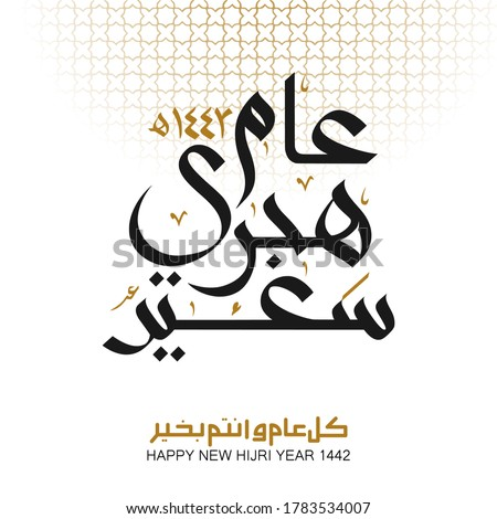 Vector illustration of happy new Hijri year 1442. Happy Islamic New Year. Graphic design for the decoration of gift certificates, banners and flyer. Translation from Arabic : happy new Hijri year 1442