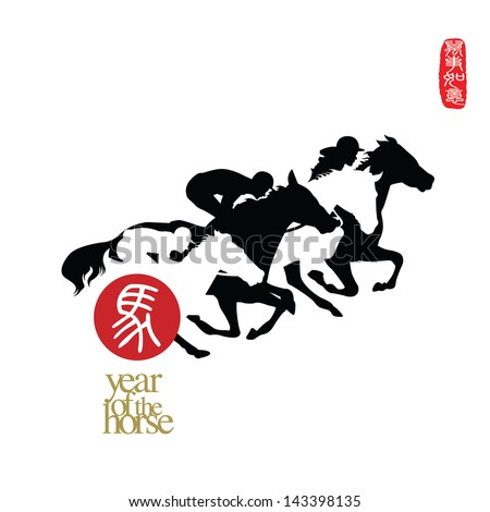 Vector illustration of horse racing Chinese Calligraphy ma Translation horse year of the horse Chinese seal wan shi ru yi Translation Everything is going very smoothly