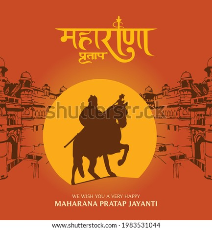 vector illustration of Maharana Pratap jayanti. #pratap, #maharana pratap