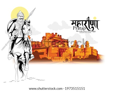 Vector illustration of Maharana Pratap,  Maharana Pratap Jayanti is celebrated,  Rajput king of Mewar  with Hindi calligraphy Maharana Pratap