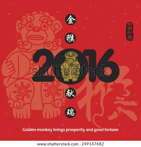 Vector illustration of monkey. monkey calligraphy, Translation: Golden monkey brings prosperity and good fortune. Chinese seal wan shi ru yi, Translation: Everything is going very smoothly. #249147682