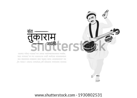 Vector illustration of Sant Tukaram Maharaj Jayanti march 30. Photo stock ©