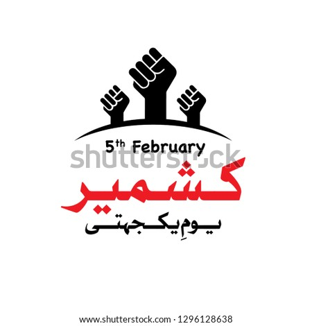 Vector Illustration of Solidarity with Hands Icon in Urdu Language (Translation: Kashmir Solidarity Day)