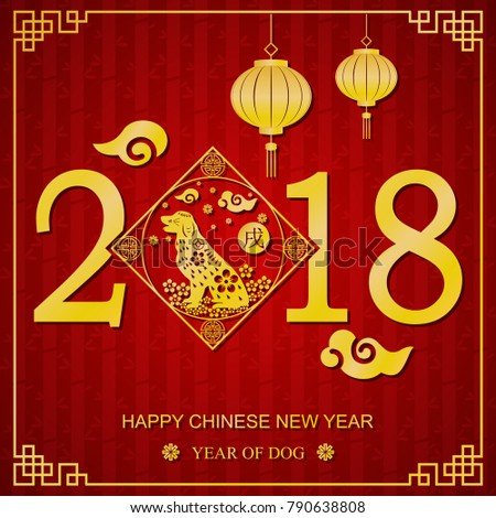 vector illustration of the happy chinese new year 2018 background year of the dog