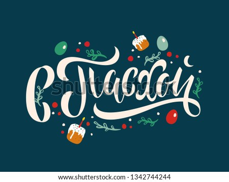 Vector illustration.On Easter-Orthodox holiday, festive inscription in Russian. Orthodox Easter typography vector design for greeting cards and poster. Russian translation: On Easter.
