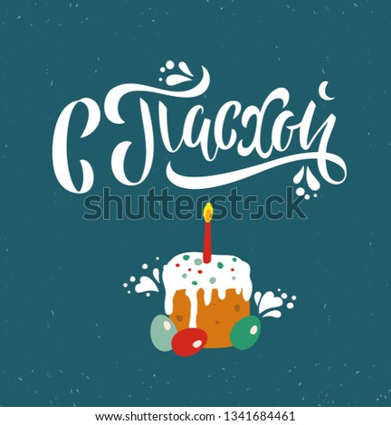 Vector illustration.On Easter-Orthodox holiday, festive inscription in Russian with the cake. Orthodox Easter typography vector design for greeting cards and poster. Russian translation: On Easter.