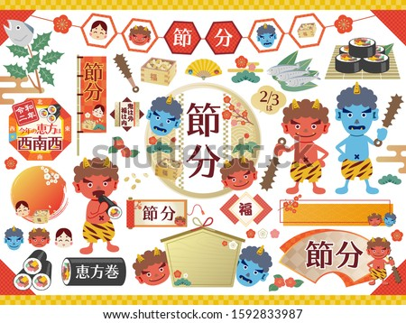 """Vector illustration set of Japanese culuture 'Setsubun'/It's a holiday to celebrate the coming of spring (Text translation: """"Happy"""", """"Early spring seson"""", """"Sushi roll"""", """"sample text"""")  ストックフォト ©"""