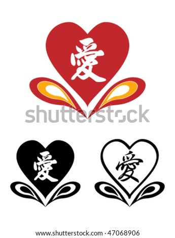 stock vector : vector illustration tattoo with chinese character for love
