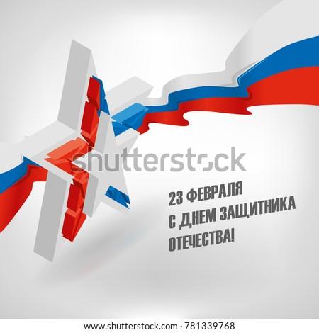 vector illustration to russian