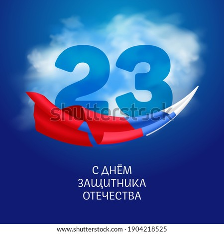 Vector illustration to Russian national holiday with the inscription: 'February 23. Happy Defender of the Fatherland Day' in Russian. Greeting card design with tricolor flag on a blue sky with clouds Foto stock ©