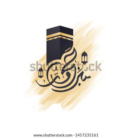 vector illustration. Translation Arabic: Muslim holiday hajj pilgrimage. Islamic pilgrimage to Mecca, Saudi Arabia.