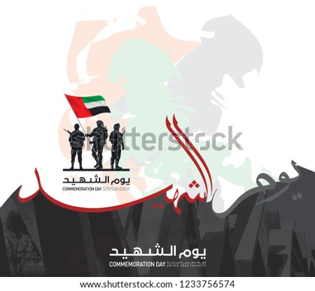 vector illustration uae. commemoration day of the United Arab Emirates Martyr's Day. graphic design for card, posters  Foto stock ©