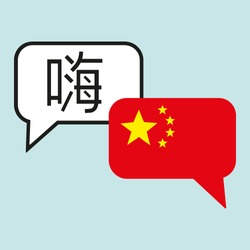 Vector illustration with two bubble patterns with the Chinese national flag and handwritten Chinese word of congratulations. Modern design for a language course or translation agency.