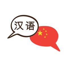 Vector illustration with two hand drawn doodle speech bubbles with a national flag of China and hand written name of the Chinese language. Modern design for language course or translation agency.