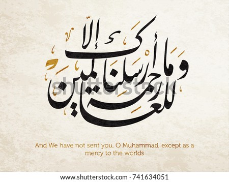 vector islamic calligraphy for