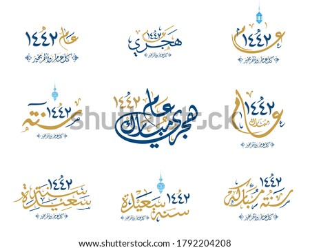 Vector islamic hijri new year calligraphy set vector logo emblems text design. translate( happy new Hijra year 1442)