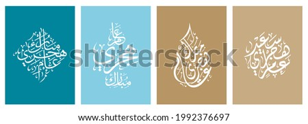Vector islamic hijri new year calligraphy set vector logo emblems text design. translate( Happy new Hijra year 1443)