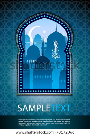 Vector Islamic pattern for Muslim celebration